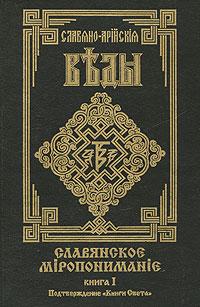Славянское мiропониманiе. Книга 1. Славяно-Арийские веды