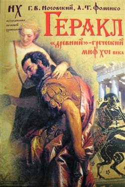 """Геракл.  """"Древний""""-греческий миф XVI века. Мифы о Геракле являются легендами об Андронике-Христе, записанными в XVi веке"""
