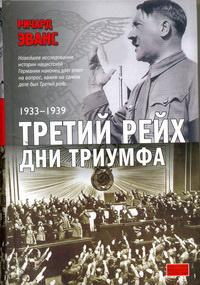 Третий рейх. Дни триумфа: 1933-1939