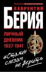 Сталин слезам не верит. Личный дневник 1937—1941