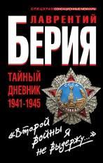 Второй войны я не выдержу… Тайный дневник 1941—1945