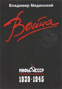 Война. Мифы СССР. 1939—1945. Издание 2-е