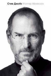 Стив Джобс.Биография