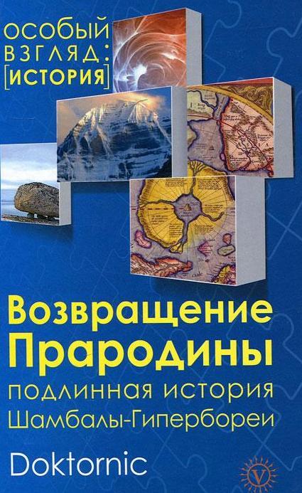 Возвращение прародины: подлинная история Шамбалы-Гипербореи