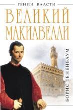 Великий Макиавелли. Темный гений власти.