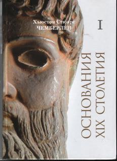 Основания XIX столетия. В 2 томах