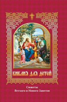 Библия для детей. Сюжеты Ветхого и Нового Заветов