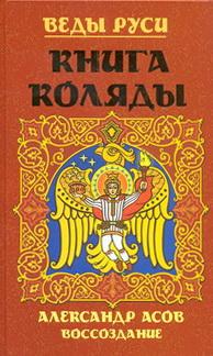 Веды Руси. Книга коляды