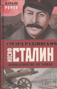 Иосиф Сталин. Начало