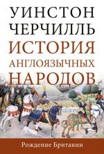 История англоязычных народов. В 4 томах