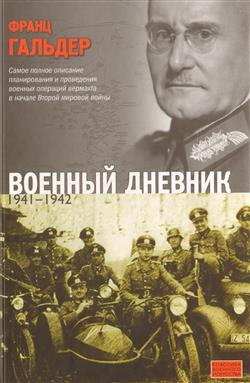 Военный дневник (июнь 1941 — сентябрь 1942)