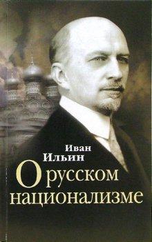 Гр.О русском национализме