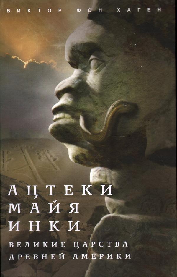 Ацтеки, майя, инки. Великие царства древней Америки