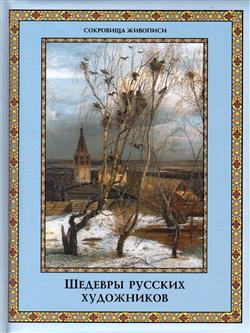 Шедевры русских художников