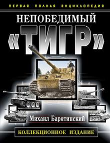 """Непобедимый """"Тигр"""". Первая полная энциклопедия. Коллекционное"""