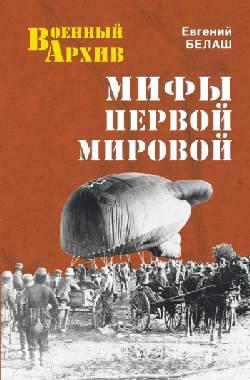 Мифы Первой Мировой