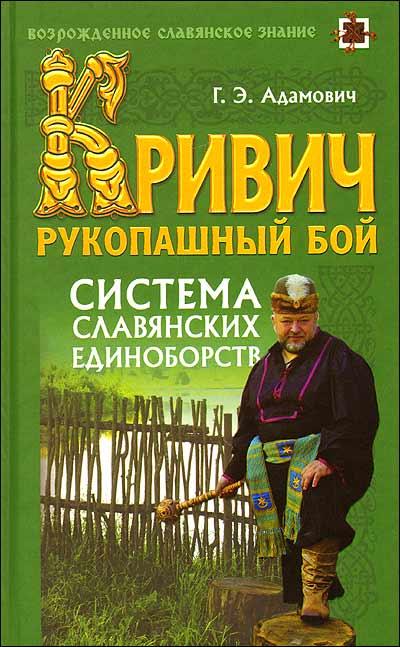 Кривич. Рукопашный бой. Система славянских единоборств. Учебное пособие