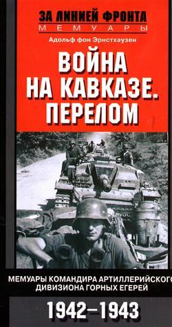Война на Кавказе. Перелом. Мемуары командира артиллерийского дивизиона горных егерей. 1942—1943