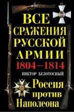 Все сражения русской армии 1804—1814 гг. Россия против Наполеона