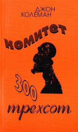 Комитет 300. Тайны мирового правительства. 6-е издание