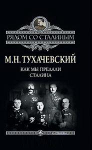Как мы предали Сталина