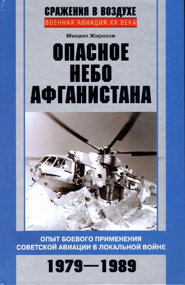 Опасное небо Афганистана. Опыт боевого применения советской авиации в локальной войне 1979—1989