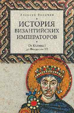 История Византийских императоров. От Юстина до Феодосия III