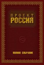Проект Россия. Полное собрание