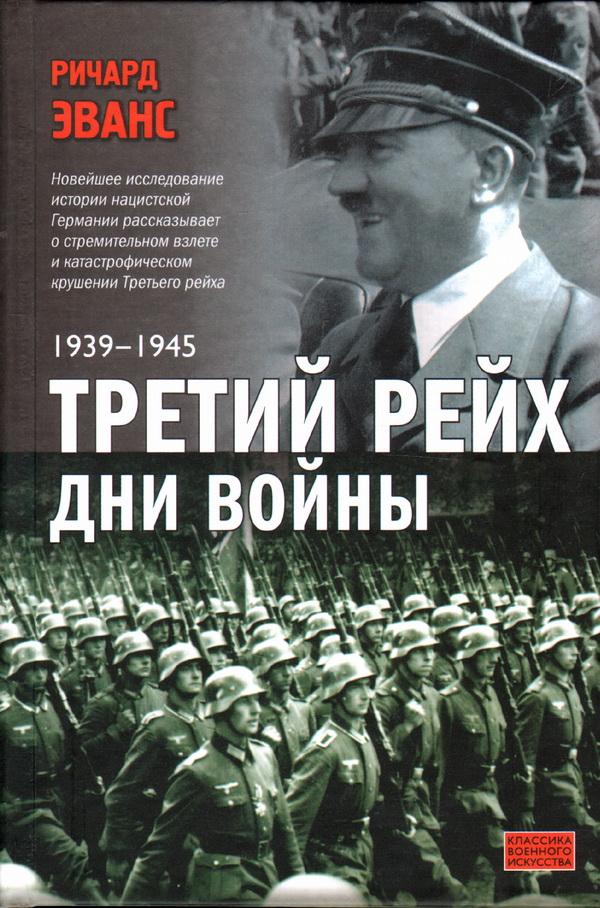 Третий рейх. Дни войны. 1939—1945