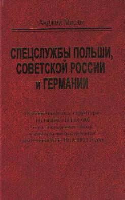 Спецслужбы Польши, Советской России и Германии: Организационная структура польских спецслужб