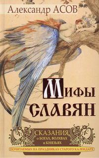 Сказания о богах, волхвах и князьях, почитаемых на праздниках старого календаря. Мифы славян