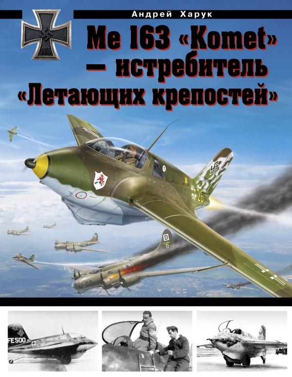 """Me 163 """"Komet"""" — истребитель """"Летающих крепостей"""""""