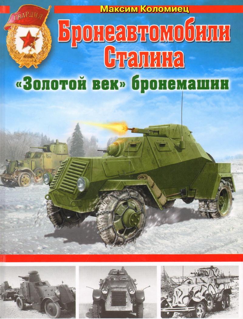 """Бронеавтомобили Сталина. """"Золотой век"""" бронемашин"""