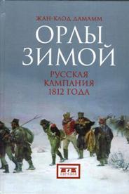 Орлы зимой: русская компания 1812 год. В 2 книгах