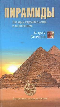 Пирамиды. Загадки строительства и назначения