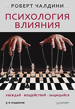 Психология влияния. Убеждай, воздействуй, защищайся. 5-е издание
