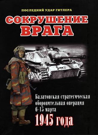 Сокрушение врага. Балатонская стратегическая оборонительная операция 6—15 марта 1945