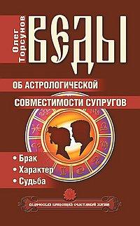Веды об астрологической совместимости супругов. Брак. Характер. Судьба. 4-е издание