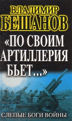 По своим артиллерия бьет… Слепые Боги войны