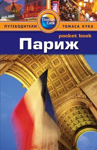 Париж. Путеводитель