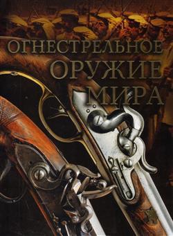 Огнестрельное оружие мира