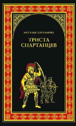 Триста спартанцев