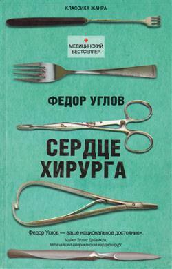 Сердце хирурга Углов Ф.