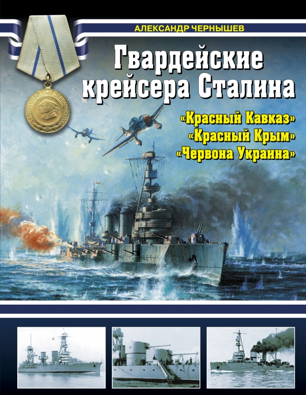Гвардейские крейсера Сталина —