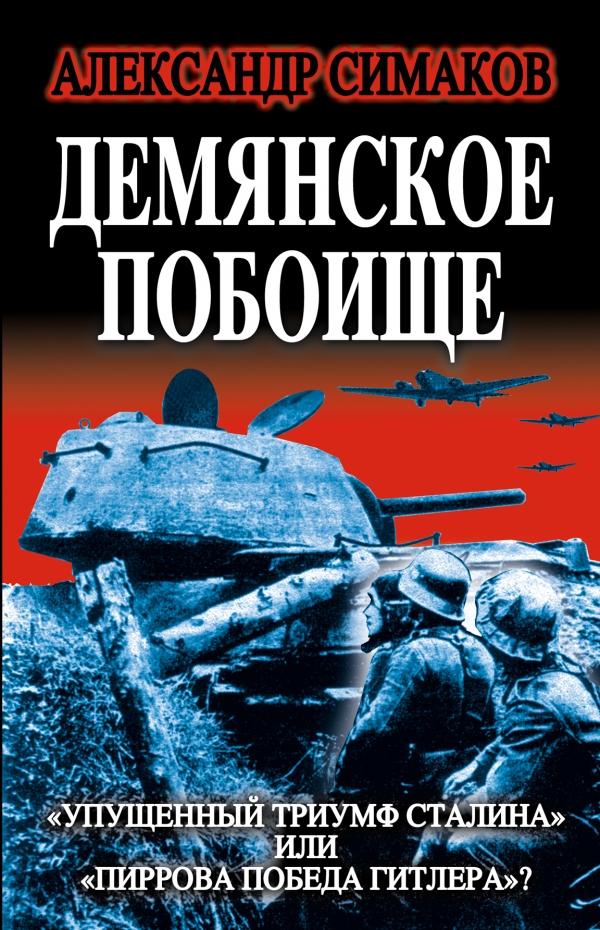Демянское побоище. Упущенный триумф Сталина или пиррова победа Гитлера?