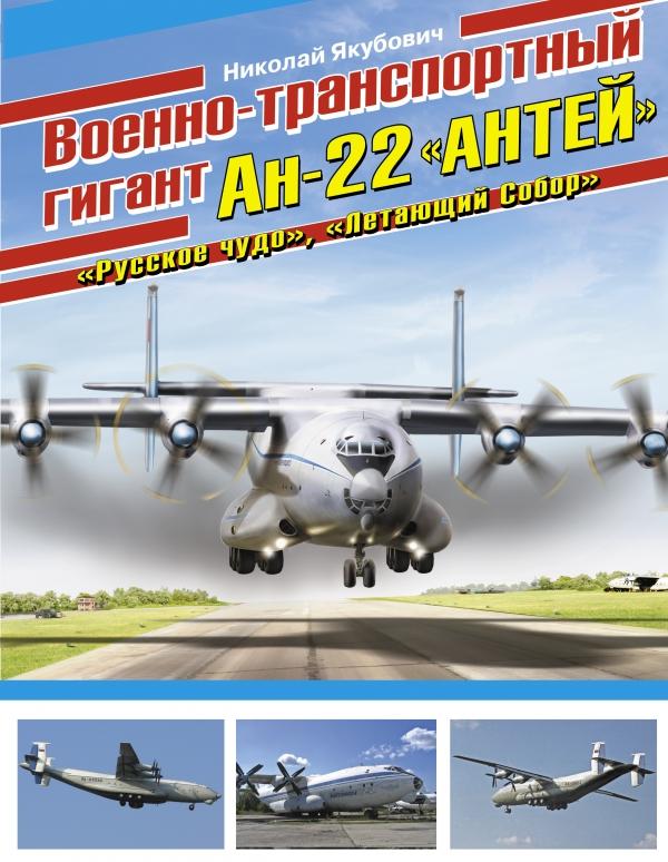 Военно-транспортный гигант Ан-22