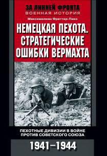 Немецкая пехота. Стратегические ошибки вермахта. Пехотные дивизии в войне против Совет. Союза