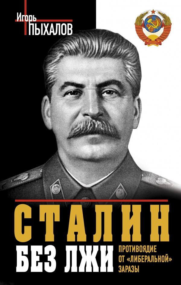 Сталин без лжи. Противоядие от