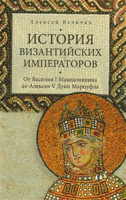 История Византийских императоров. От Василия I Македонянина до Алексея V Дуки Марцуфла