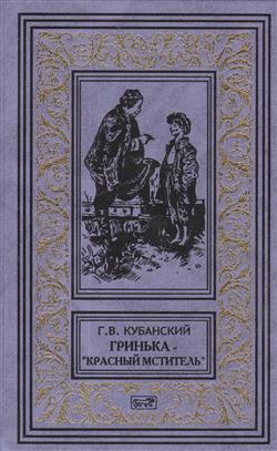 Тайна реки Семужьей. Гринька-Красный мститель. В 2 томах